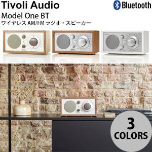 ワイヤレススピーカー Tivoli Audio Model One BT Bluetooth ワイヤレス AM/FM ラジオ・スピーカー  チボリオーディオ ネコポス不可|ec-kitcut