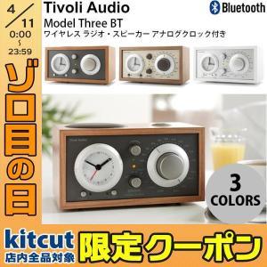 ワイヤレススピーカー Tivoli Audio Model Three BT Bluetooth ワイヤレス ラジオ・スピーカー アナログクロック付き  チボリオーディオ ネコポス不可|ec-kitcut