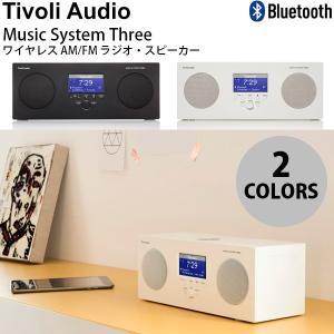 ワイヤレススピーカー Tivoli Audio Music System Three Bluetooth ワイヤレス AM/FM ラジオ・スピーカー  チボリオーディオ ネコポス不可|ec-kitcut