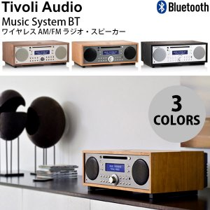 ワイヤレススピーカー CDプレーヤー ラジオ Tivoli Audio Music System BT Bluetooth ワイヤレス AM/FM ラジオ・スピーカー  チボリオーディオ ネコポス不可|ec-kitcut