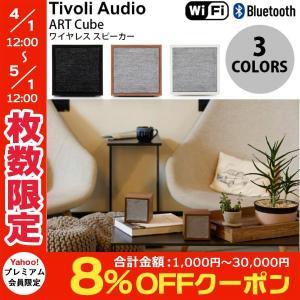 ワイヤレススピーカー Tivoli Audio ART Cube Wi-Fi / Bluetooth ワイヤレス スピーカー  チボリオーディオ ネコポス不可|ec-kitcut