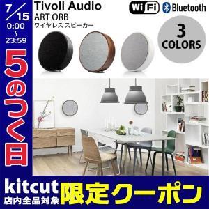 ワイヤレススピーカー Tivoli Audio ART ORB Wi-Fi / Bluetooth ワイヤレス スピーカー  チボリオーディオ ネコポス不可|ec-kitcut
