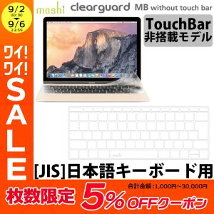 moshi エヴォ Clearguard MB without touch bar JIS Touc...
