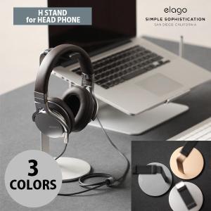 ヘッドホンアクセサリー elago H STAND for HEAD PHONE エラゴ ネコポス不可|ec-kitcut