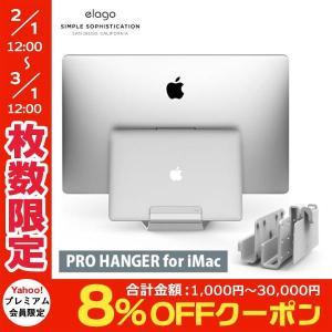 スタンド elago エラゴ PRO HANGER for iMac Silver EL_IMAHGALPH_SV ネコポス不可|ec-kitcut