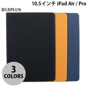 iPad Pro10.5 / Air3 ケース LEPLUS 10.5インチ iPad Air / Pro 薄型・軽量フラップケース  PRIME SLIM  ルプラス ネコポス可|ec-kitcut