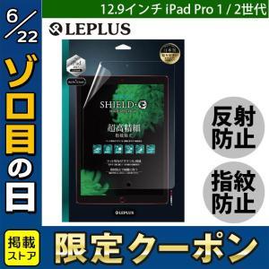 iPad Pro 12.9 保護フィルム LEPLUS ルプ...