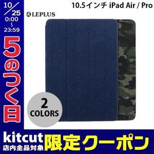 iPad Pro10.5 / Air3 ケース LEPLUS 10.5インチ iPad Air / Pro 薄型ファブリックケース  PRIME Fabric  ルプラス ネコポス送料無料|ec-kitcut
