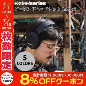 イヤホンマイク、ヘッドセット SteelSeries Arctis 3 ゲーミングヘッドセット ステ...