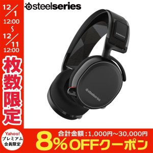 SteelSeries スティールシリーズ Arctis 7 ワイヤレス ゲーミングヘッドセット Black 61463 ネコポス不可|ec-kitcut