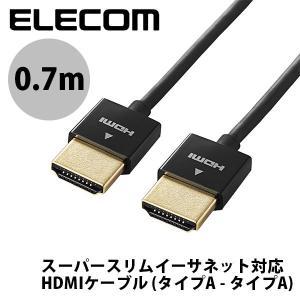 HDMIケーブル エレコム ELECOM 4K2K 3DフルHD イーサネット対応HIGHSPEED HDMIケーブル スーパースリム 0.7m ブラック DH-HD14SS07BK ネコポス可|ec-kitcut