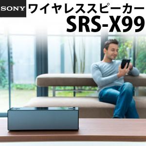 ワイヤレススピーカー SONY ソニー SRS-X99 Bluetooth ワイヤレス ハイレゾ スピーカー SRS-X99 C ネコポス不可 ec-kitcut