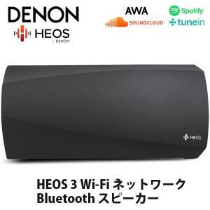 スピーカー DENON デノン HEOS 3 Wi-Fi ネットワーク Bluetooth スピーカー HEOS3HS2K ネコポス不可 ec-kitcut