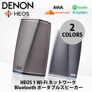 スピーカー DENON HEOS 1 Wi-Fi ネットワーク Bluetooth ポータブルスピーカー デノン ネコポス不可 ec-kitcut