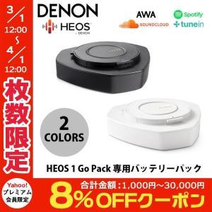 DENON HEOS 1 Go Pack 専用バッテリーパック デノン ネコポス不可|ec-kitcut