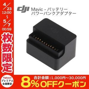 ドローン DJI ディージェイアイ Mavic Pro バッテリーパワーバンクアダプター MP2 ネコポス不可|ec-kitcut