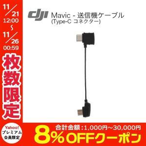ドローン DJI ディージェイアイ Mavic Pro 送信機ケーブル Type-C コネクター MP5 ネコポス可|ec-kitcut