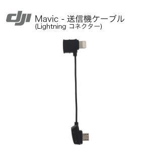 ドローン DJI ディージェイアイ Mavic Pro 送信機ケーブル Lightning コネクター MP29 ネコポス送料無料|ec-kitcut