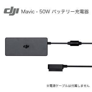 ドローン DJI ディージェイアイ Mavic Pro 50W バッテリー充電器 電源ケーブルを含まず MP11 ネコポス不可|ec-kitcut