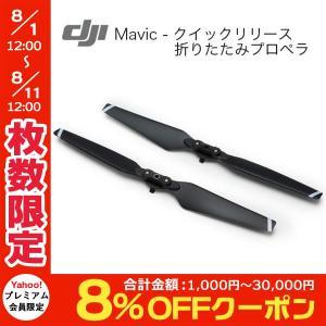 ドローン DJI ディージェイアイ Mavic Pro クイックリリース折りたたみプロペラ MP22 ネコポス不可|ec-kitcut