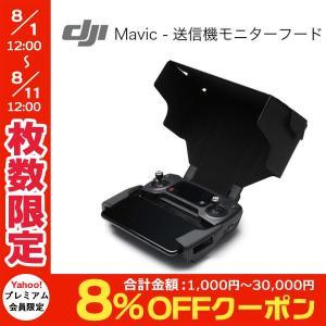 ドローン DJI ディージェイアイ Mavic Pro 送信機モニターフード MP28 ネコポス不可|ec-kitcut