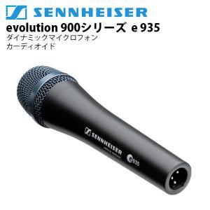 ダイナミックマイク SENNHEISER ゼンハイザー evolution 900シリーズ e935 ダイナミックマイクロフォン カーディオイド e 935 ネコポス不可 ec-kitcut