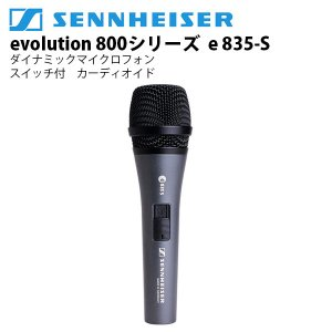 ダイナミックマイク SENNHEISER ゼンハイザー evolution 800シリーズ e835-S ダイナミックマイクロフォン スイッチ付 カーディオイド e 835-S ネコポス不可 ec-kitcut