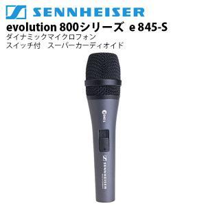 ダイナミックマイク SENNHEISER  evolution 800シリーズ e845-S ダイナミックマイクロフォン スイッチ付 スーパーカーディオイド ネコポス不可 ec-kitcut