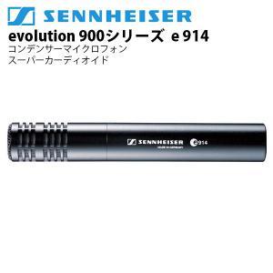 コンデンサーマイク SENNHEISER ゼンハイザー evolution 900シリーズ e914 コンデンサーマイクロフォン スーパーカーディオイド e 914 ネコポス不可 ec-kitcut