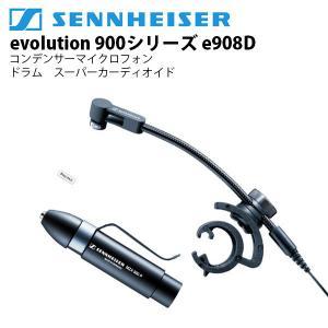 コンデンサーマイク SENNHEISER ゼンハイザー evolution 900シリーズ e908D コンデンサーマイクロフォン ドラム スーパーカーディオイド e 908 D ネコポス不可 ec-kitcut