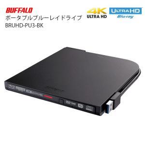 外付けブルーレイドライブ BUFFALO Ultra HD Blu-ray対応 USB3.0用ポータ...