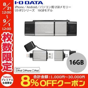 フラッシュメモリー iPhone IO Data アイオデータ iPhone / Android / パソコン用 USBメモリー U3-IP2シリーズ 16GB U3-IP2/16GK ネコポス不可|ec-kitcut