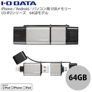 フラッシュメモリー iPhone IO Data アイオデータ iPhone / Android / パソコン用 USBメモリー U3-IP2シリーズ 64GB U3-IP2/64GK ネコポス不可|ec-kitcut