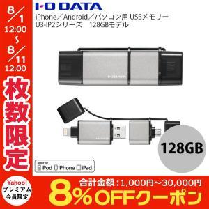 フラッシュメモリー iPhone IO Data アイオデータ iPhone / Android / パソコン用 USBメモリー U3-IP2シリーズ 128GB U3-IP2/128GK ネコポス不可|ec-kitcut