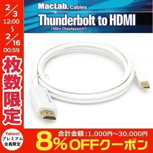 変換・切替器 MacLab. マックラボ Thunderbolt  Mini DisplayPort  - HDMI 変換 ケーブル 1.8m ホワイト BC-MDH18WH ネコポス可