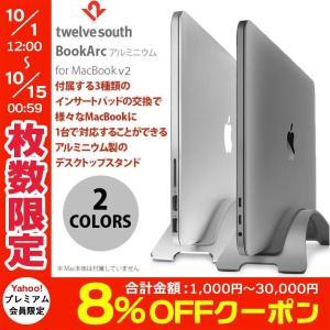 スタンド Twelve South BookArc アルミニウム for MacBook v2 トゥエルブサウス ネコポス不可|ec-kitcut