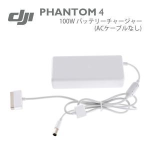 ドローン DJI ディージェイアイ Phantom 4 Pro 100W バッテリーチャージャーACケーブル無し P4PA ネコポス不可|ec-kitcut