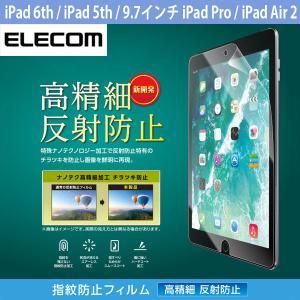 iPad6th / iPad5th /iPadAir2 / iPadPro9.7 フィルム エレコム 指紋防止エアーレスフィルム for iPad 5th / 9.7インチ iPad Pro / iPad Air 2 / Air ネコポス可|ec-kitcut