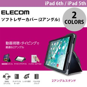 iPad6th / iPad5th ケース エレコム 9.7インチ iPad 6th / 5th ソフトレザーカバー 2アングル ネコポス可|ec-kitcut