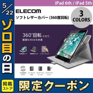iPad6th / iPad5th ケース エレコム 9.7インチ iPad 6th / 5th ソフトレザーカバー 360度回転 ネコポス可|ec-kitcut
