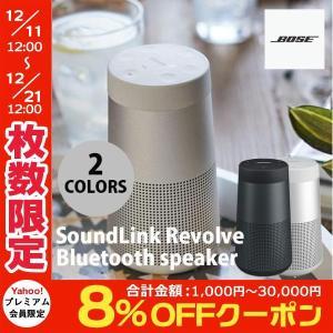 ワイヤレススピーカー BOSE SoundLink Revolve Bluetooth speaker ボーズ ネコポス不可|ec-kitcut