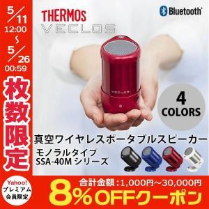 ワイヤレススピーカー THERMOS VECLOS 真空ワイヤレスポータブルスピーカー モノラルタイプ サーモス ネコポス不可 ec-kitcut