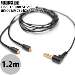 イヤホン・ヘッドホン NOBUNAGA Labs ノブナガラボ TR-SE3 SHURE SEシリーズ UE900 MMCX 対応 リケーブル TR-SE3 ネコポス不可|ec-kitcut