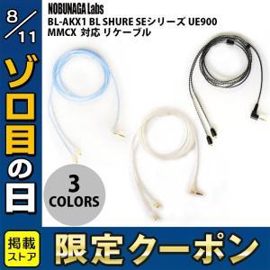イヤホン・ヘッドホン NOBUNAGA Labs BL-AKX1 BL SHURE SEシリーズ UE900 MMCX  対応 リケーブル ノブナガラボ ネコポス不可|ec-kitcut