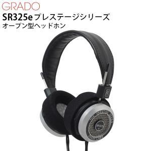 ヘッドホン GRADO グラド SR325e プレステージシリーズ オープン型 ヘッドホン SR325e ネコポス不可 ec-kitcut