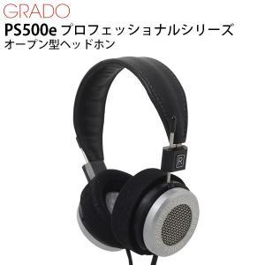 ヘッドホン GRADO グラド PS500e プロフェッショナルシリーズ オープン型 ヘッドホン PS500e ネコポス不可 ec-kitcut
