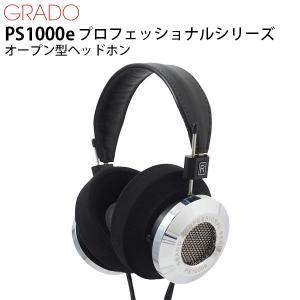 ヘッドホン GRADO グラド PS1000e プロフェッショナルシリーズ オープン型 ヘッドホン PS1000e ネコポス不可|ec-kitcut