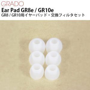 イヤホン・ヘッドホン GRADO グラド GR8 / GR10用イヤーパッド・交換フィルタセット Ear Pad GR8e / GR10e ネコポス送料無料|ec-kitcut