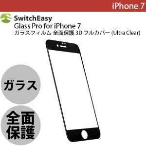 iPhone7 ガラスフィルム SwitchEasy スイッチイージー Glass Pro for iPhone 7 ガラスフィルム 全面保護 3D フルカバー Ultra Clear ネコポス送料無料|ec-kitcut