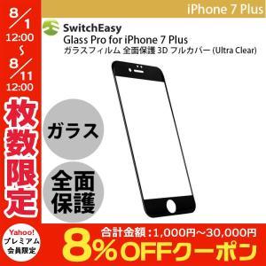 iPhone7Plus ガラスフィルム SwitchEasy スイッチイージー Glass Pro for iPhone 7 Plus ガラスフィルム 全面保護 3D フルカバー ネコポス送料無料|ec-kitcut
